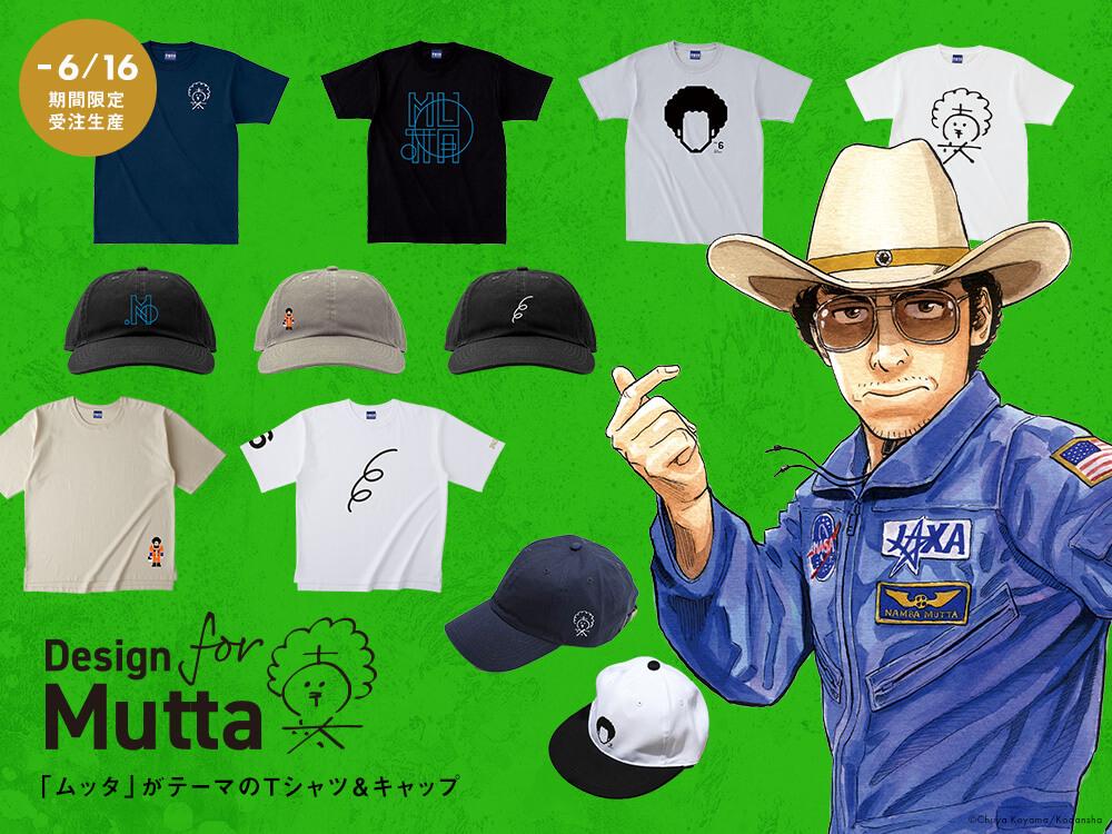 今年のムッタの日は一味違う…っ!【選べる‼】ムッタをイメージしたTシャツ&キャップ登場!!