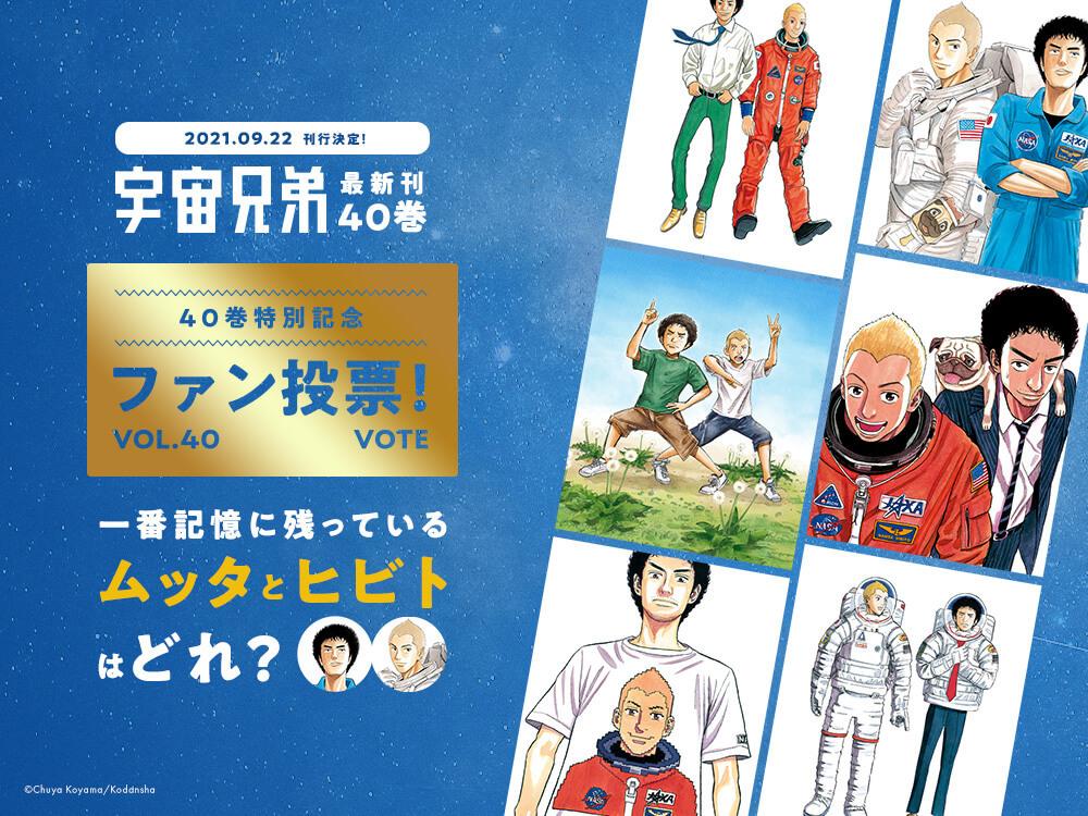 『宇宙兄弟』40巻の発売日が【9月22日(水)】に決定!!
