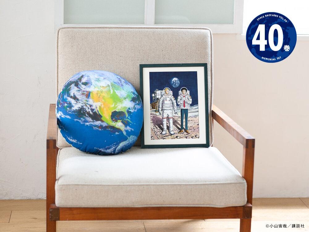 【いよいよ明日から!】『宇宙兄弟』40巻記念セットの発売開始間近!