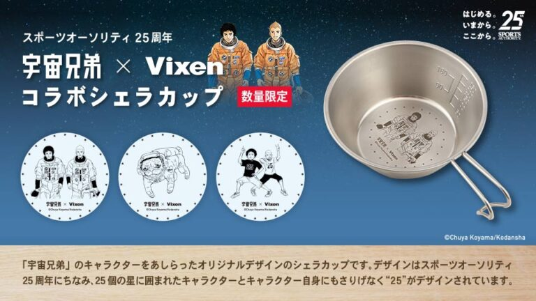 「宇宙兄弟×Vixen」オリジナルシェラカップが発売されます⭐