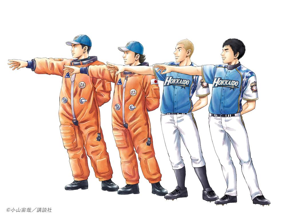宇宙兄弟×北海道日本ハムファイターズ 宇宙をテーマにしたコラボが決定!