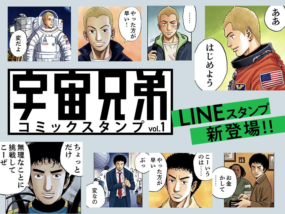 ムッタとヒビトの軌跡がLINEスタンプに!『宇宙兄弟』コミックスタンプ発売!!