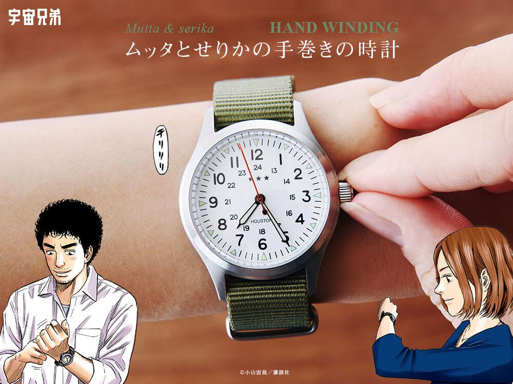 【ムッタとせりかの手巻きの時計】・・・作ってしまいました!!!!