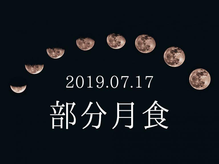 【2019年7月17日】「部分月食」情報★